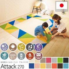 14色から選べるカットパイルのタイルカーペット『アタック270 キャンバスファイン 40x40cm』■ラムネ/ローズ/インク:完売