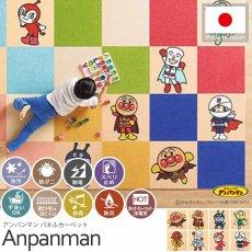 それいけ!アンパンマン『アンパンマン パネルカーペット 約40x40cm』■アンパンマン1:完売