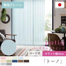 タテ型でスッキリデザイン!日本製パティオ バーチカルブラインド『トーノ 8cmスラット』コード式