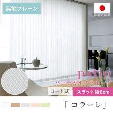 タテ型でスッキリデザイン!日本製パティオ バーチカルブラインド『コラーレ 8cmスラット』コード式