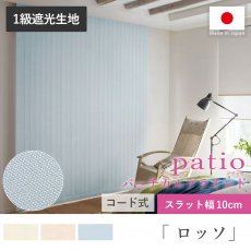 タテ型でスッキリデザイン!日本製パティオ バーチカルブラインド『ロッソ 10cmスラット』コード式