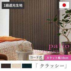 タテ型でスッキリデザイン!日本製パティオ バーチカルブラインド『クラッシー 10cmスラット』コード式