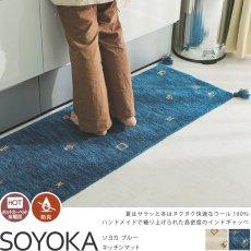 天然羊毛インド製手織りギャッベのキッチンマット『ソヨカ ブルー キッチンマット』