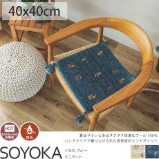 天然羊毛インド製手織りギャッベのミニマット『ソヨカ ブルー ミニマット』