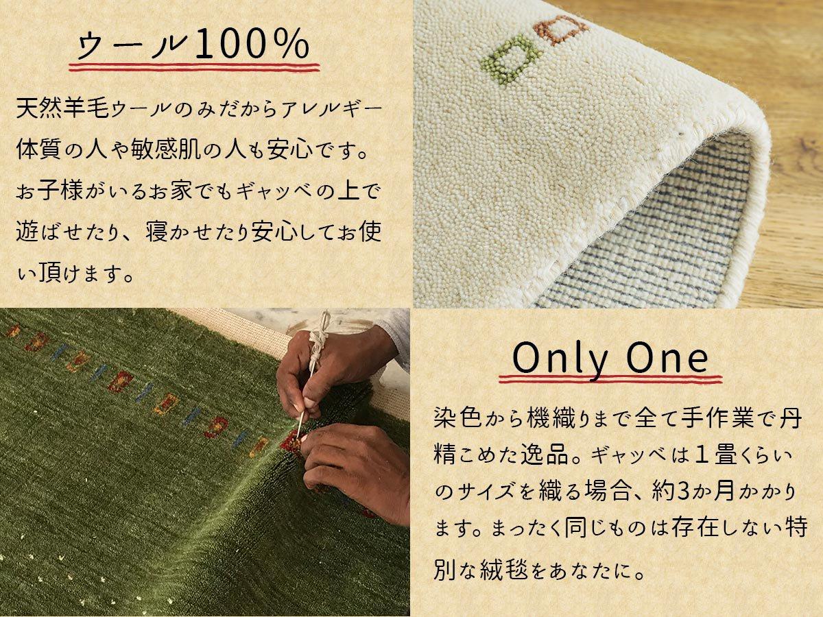 天然羊毛インド製手織りギャッベの玄関マット『ソヨカ アイボリー 玄関マット』