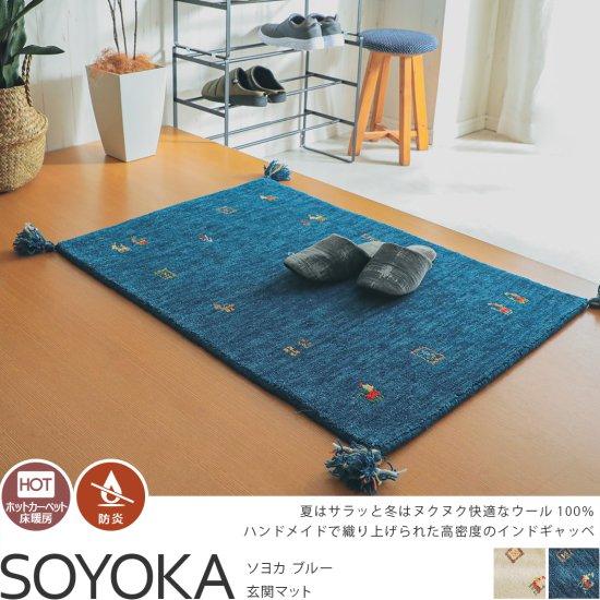 天然羊毛インド製手織りギャッベの玄関マット『ソヨカ ブルー 玄関マット』