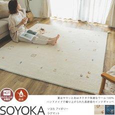 天然羊毛インド製手織りギャッベのラグマット『ソヨカ アイボリー ラグマット』■190x240:欠品中(次回入荷確認中)