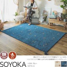 天然羊毛インド製手織りギャッベのラグマット『ソヨカ ブルー ラグマット』■190x190:欠品中(次回入荷確認中)