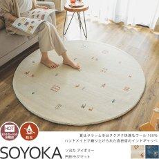 天然羊毛インド製手織りギャッベの円形ラグマット『ソヨカ アイボリー 円形ラグマット』