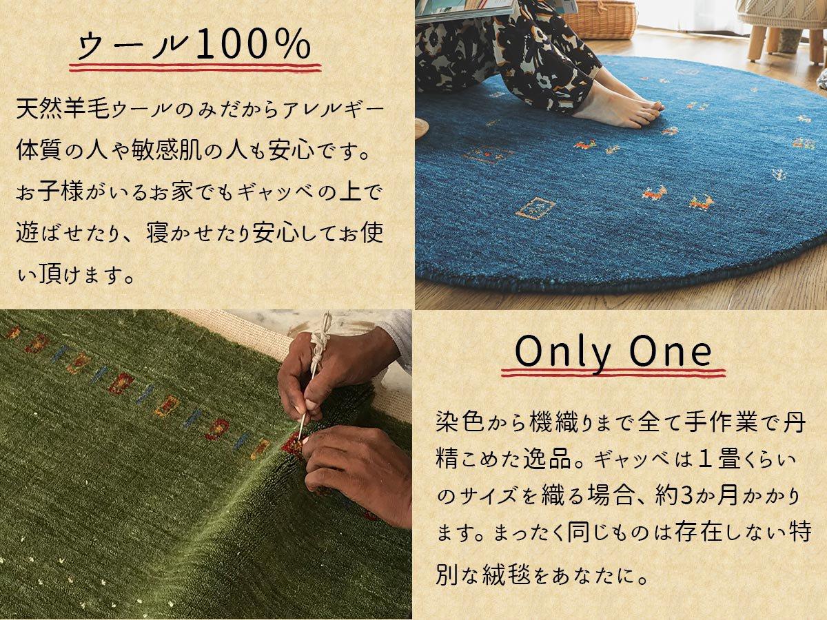 天然羊毛インド製手織りギャッベの円形ラグマット『ソヨカ ブルー 円形ラグマット』■円形190:欠品中(次回入荷確認中)