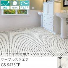東リ クッションフロア『1.8mm厚 住宅用クッションフロア マーブルスクエア GS-9473CF』