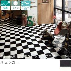 東リ クッションフロア『1.8mm厚 住宅用クッションフロア チェッカー GS-9474CF』