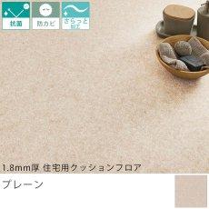 東リ クッションフロア『1.8mm厚 住宅用クッションフロア GS-9479CF』