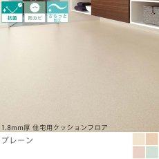 東リ クッションフロア『1.8mm厚 住宅用クッションフロア GS-9489CF〜9492CF』