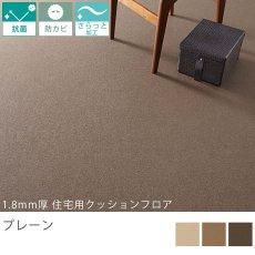 東リ クッションフロア『1.8mm厚 住宅用クッションフロア GS-9494CF〜9496CF』
