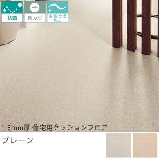 東リ クッションフロア『1.8mm厚 住宅用クッションフロア GS-9497CF〜9498CF』