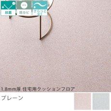 東リ クッションフロア『1.8mm厚 住宅用クッションフロア GS-9499CF〜9500CF』