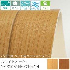 東リ クッションフロア『2.5mm厚 ペット用クッションフロア ホワイトオーク GS-3103CN〜3104CN』