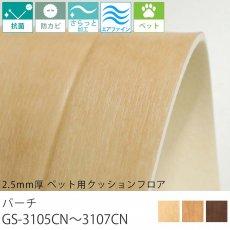東リ クッションフロア『2.5mm厚 ペット用クッションフロア バーチ GS-3105CN〜3107CN』