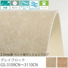 東リ クッションフロア『2.5mm厚 ペット用クッションフロア クレイブロック GS-3109CN〜3110CN』