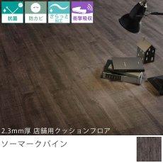 東リ クッションフロア『2.3mm厚 店舗用クッションフロア ソーマークパイン GS-4510CF』