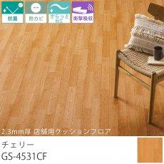 東リ クッションフロア『2.3mm厚 店舗用クッションフロア チェリー GS-4531CF』