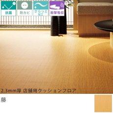 東リ クッションフロア『2.3mm厚 店舗用クッションフロア 籐 GS-4535CF』