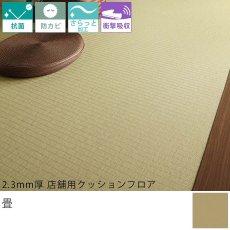 東リ クッションフロア『2.3mm厚 店舗用クッションフロア 畳 GS-4536CF』