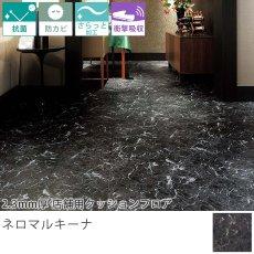 東リ クッションフロア『2.3mm厚 店舗用クッションフロア ネロマルキーナ GS-4541CF』