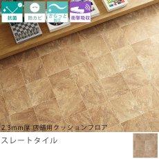 東リ クッションフロア『2.3mm厚 店舗用クッションフロア スレートタイル GS-4550CF』
