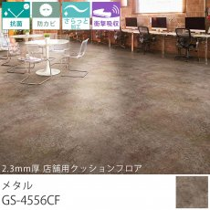 東リ クッションフロア『2.3mm厚 店舗用クッションフロア メタル GS-4556CF』