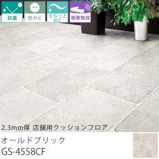 東リ クッションフロア『2.3mm厚 店舗用クッションフロア オールドブリック GS-4558CF』