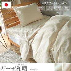 お肌に優しい天然素材コットン100%日本製布団カバー『ガーゼ和晒 ベージュ』