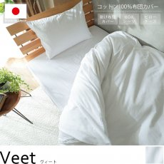 寝具はやっぱり清潔感が大切!真っ白な生地がまぶしい綿100%布団カバー『ヴィート』