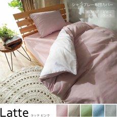 乾きが早くしわになりにくい!お手入れラクラク カラフル寝装品『ラッテ ピンク』