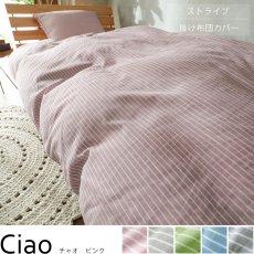 乾きが早くしわになりにくい!ストライプがかわいい掛け布団カバー『チャオ ピンク』