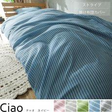 乾きが早くしわになりにくい!ストライプがかわいい掛け布団カバー『チャオ ネイビー』