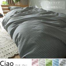乾きが早くしわになりにくい!ストライプがかわいい掛け布団カバー『チャオ グレー』