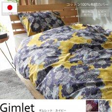 コットン100%ヨーロッパのデザイナーのおしゃれな柄の寝具カバー『ギムレット ネイビー』