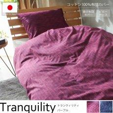 コットン100%ヨーロッパのデザイナーのおしゃれな柄の寝具カバー『トランクィリティ パープル』