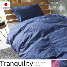 コットン100%ヨーロッパのデザイナーのおしゃれな柄の寝具カバー『トランクィリティ ネイビー』