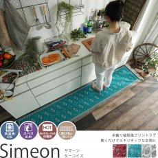 エキゾチックなトルクメン絨毯風マット『サマーン ロングマット ターコイズ』■45x240:欠品(次回入荷未定)