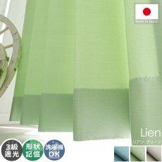 菌を増殖させない!抗菌防臭はっ水生地がうれしいペット用高機能ドレープカーテン 『リアン グリーン』