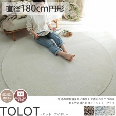 優しい綿素材♪両面使えるリバーシブルチューブラグ『トロット アイボリー』約180cm円形