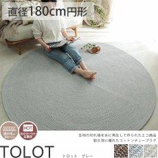 優しい綿素材♪両面使えるリバーシブルチューブラグ『トロット グレー』約180cm円形