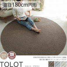優しい綿素材♪両面使えるリバーシブルチューブラグ『トロット ブラウン』約180cm円形