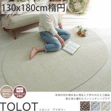 優しい綿素材♪両面使えるリバーシブルチューブラグ『トロット アイボリー』約130x180cm楕円形