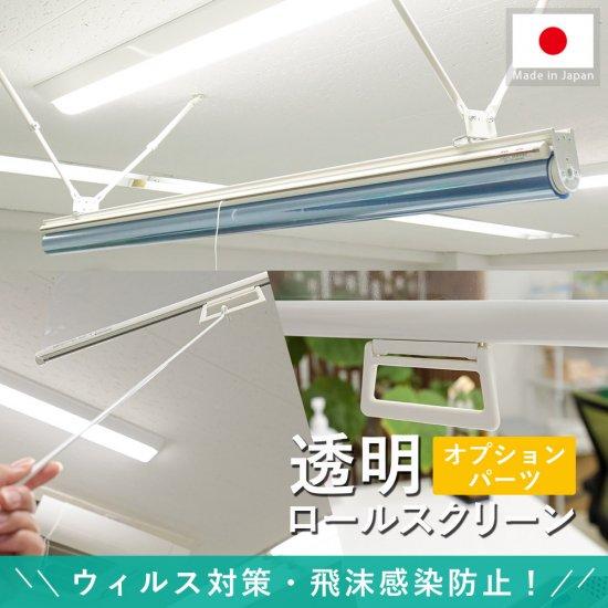 ウィルス感染対策!飛沫防止!日本製ロールスクリーン『透明ロールスクリーン オプション』