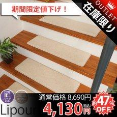 ピタッと吸着!ずれ落ちない!!上質デザインの階段マット『リプール  アイボリー 21x65cm 15枚入り』