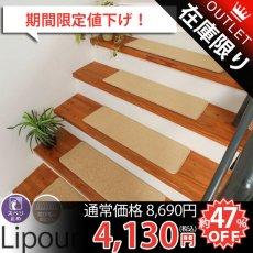 ピタッと吸着!ずれ落ちない!!上質デザインの階段マット『リプール  ナチュラル 21x65cm 15枚入り』